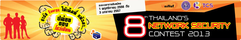 Thailand's Network Security Contest 2013""