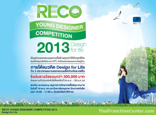 RECO Young Designer Competition 2013