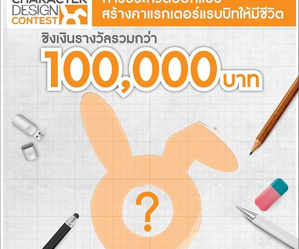 Character Design Contest 2016 : �  rabbit character design contest