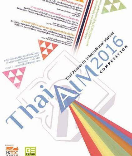 ประกวดโครงการ Thai Access to International Markets Competition (Thai AIM 2016)